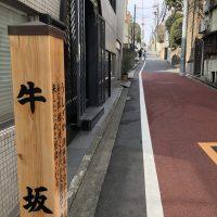 麻布の坂道2 ― 牛坂と堀田坂 ―
