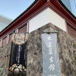 日本初の私立美術館「大倉集古館」