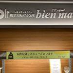 """<span class=""""title"""">日赤医療センターのレストラン「bien mall(ビアンモール)」</span>"""