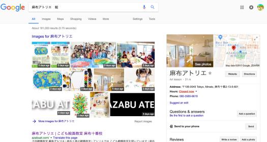 Googleさんに登録できた | 麻布アトリ エブログ 幸せなことを描こう