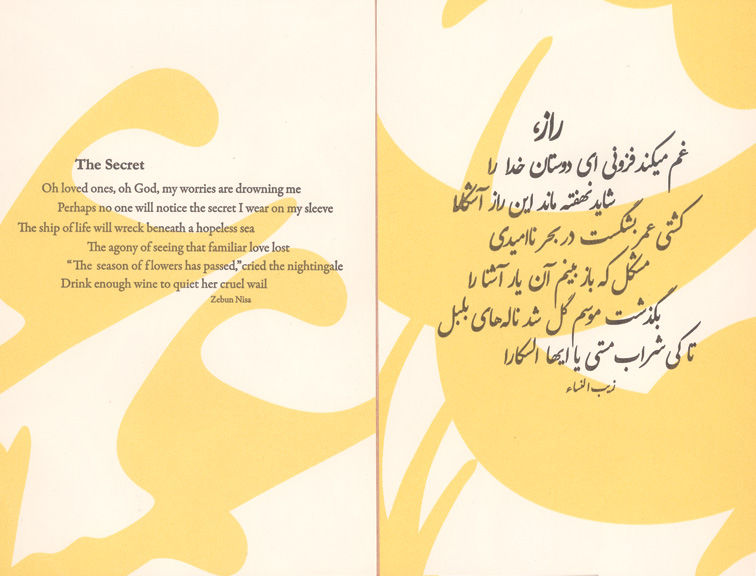 Ishqnama The Book of Love the secret