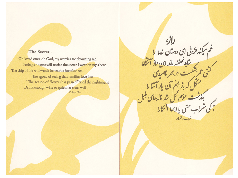 """Ishqnama / The Book of Love Page """"The Secret"""""""