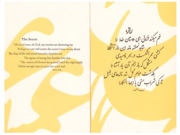 "Ishqnama / The Book of Love Page ""The Secret"""