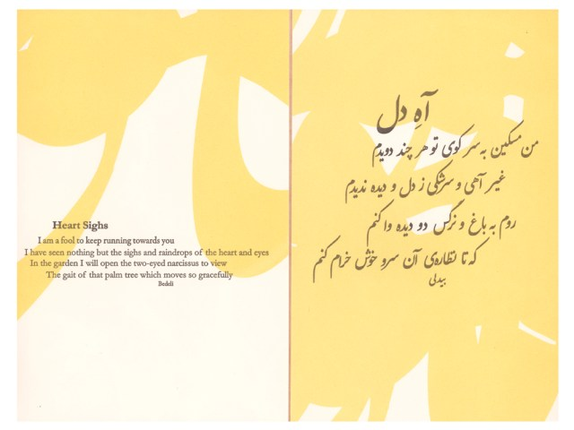 "Ishqnama / The Book of Love Page ""Heart Sighs"""