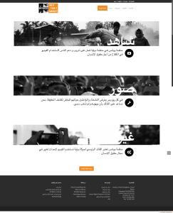 Homepage Arabic