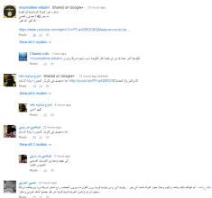تعليقات تقطر إجراما وكراهية