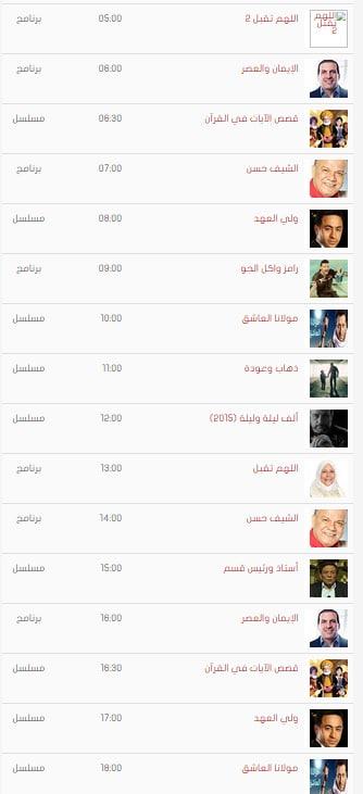 مواعيد برامج mbc مصر