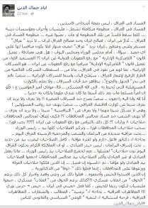 اياد جمال الدين-001.bmp
