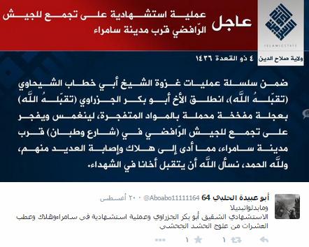بيان داعش، أبو بكر الجزراوي 8-23-2015 12-54-05 AM.bmp