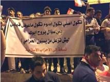متظاهرون، شعارات.bmp