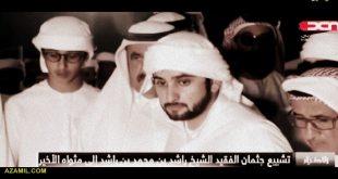 ولي عهد دبي، الشيخ حمدان، تشييع راشد بن محمد