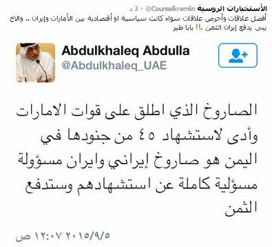 عبد الخالق عبد الله، الإمارات، صاورخ 9-5-2015 12-39-38 AM.bmp