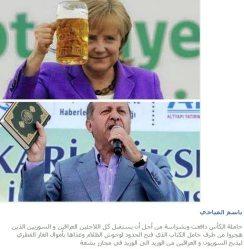مقارنة لافتة بين بيرة ميركل ومصحف أردوغان!