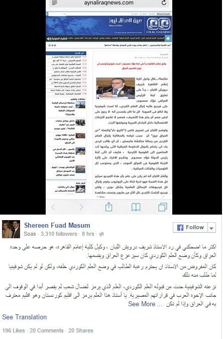 حنان، العلم الكردي، معصوم 444x673.bmp