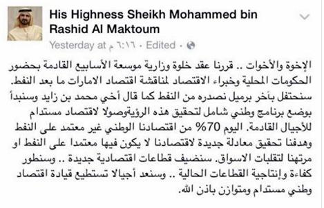 محمد بن راشد، النفط 469x302.bmp