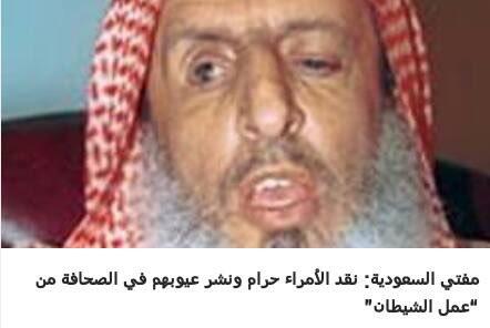 الشيخ مفتي السعودية
