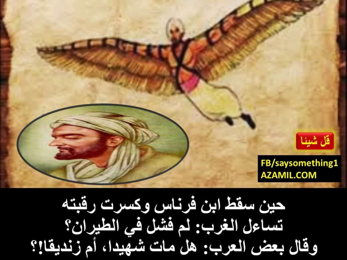 تعرف على ماساة عباس بن فرناس الذي حاول الطيران تحديا لفقهاء قرطبة الذين اتهموه بالزندقة فيديو أزاميل