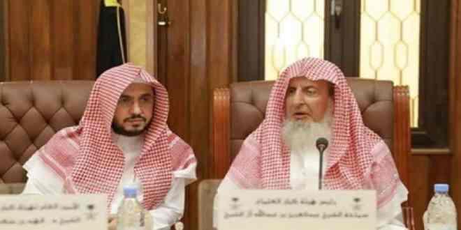 هيئة علماء السعودية