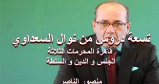 نص فيديو على اليوتيوب منصور الناصر