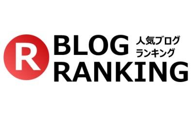 ブログの記事ネタを探す