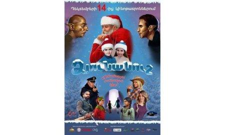 Այսօր էկրան կբարձրանա հայկական մանկական ամանորյա հեքիաթ ֆիլմ «Ձյունանուշ»-ը