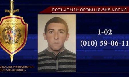 Անհետ կորած տղան հայտնաբերվել է