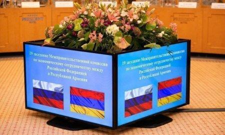 Մոսկվայում կայացել է հայ-ռուսական միջկառավարական հանձնաժողովի 19-րդ նիստը