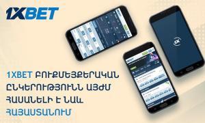 1xBet բուքմեյքերական ընկերությունն այսուհետ հասանելի է նաև Հայաստանում