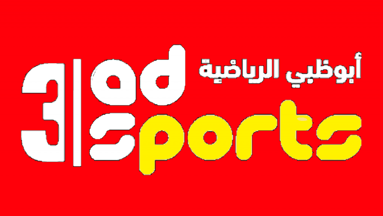 تردد قناة Ad Sport 3 تردد قناة ابو ظبي الرياضية ازاي