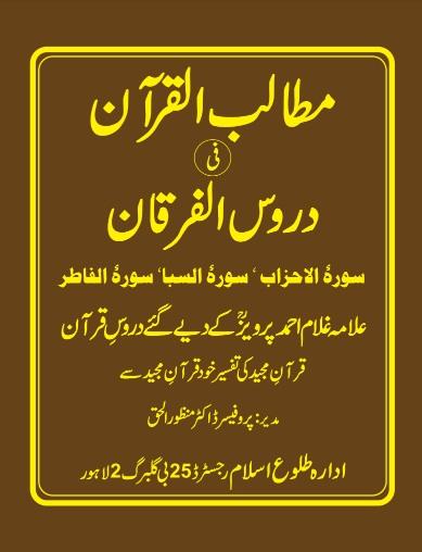33-AL-AHZAB 34-SABA 35-FATIR