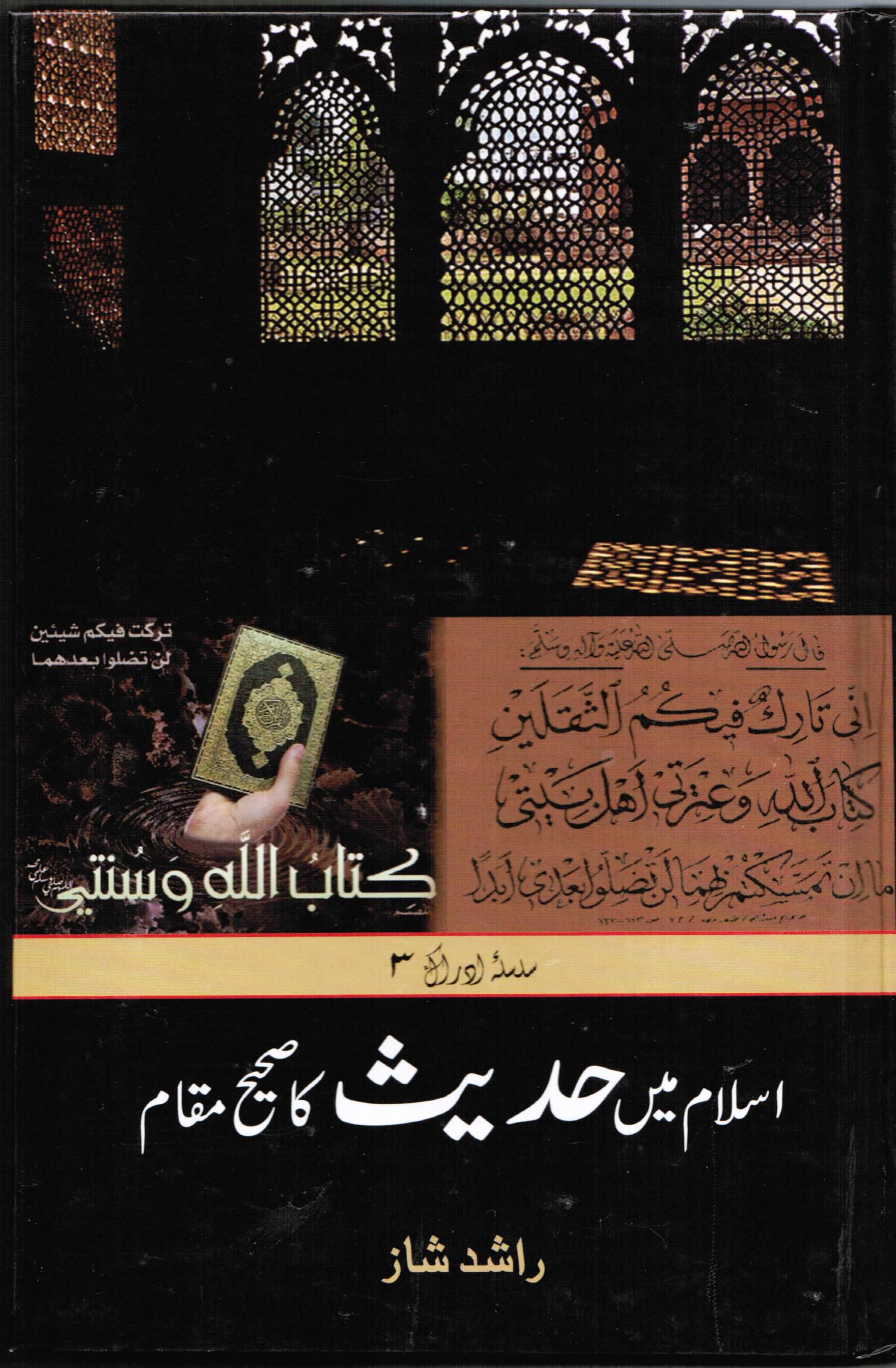 Islam me Hadees ka sahi Muqam
