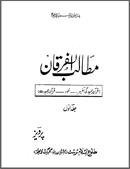 Matalib ul Furqan