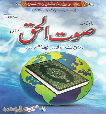 saut-ul-haq-august-2017