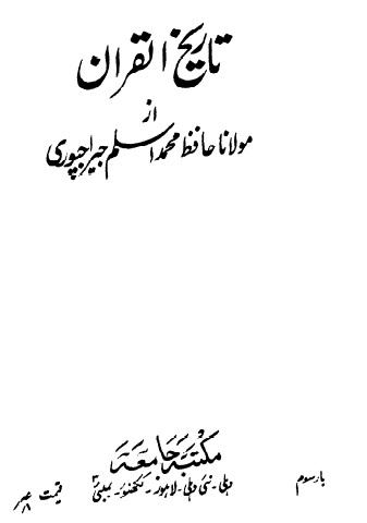 tareekh-ul-quran