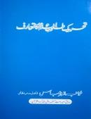 tolu-islam-ka-taruf