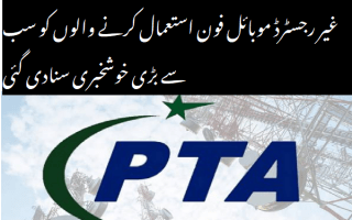 Good news for unregistered mobile phone users PTA increased deadline