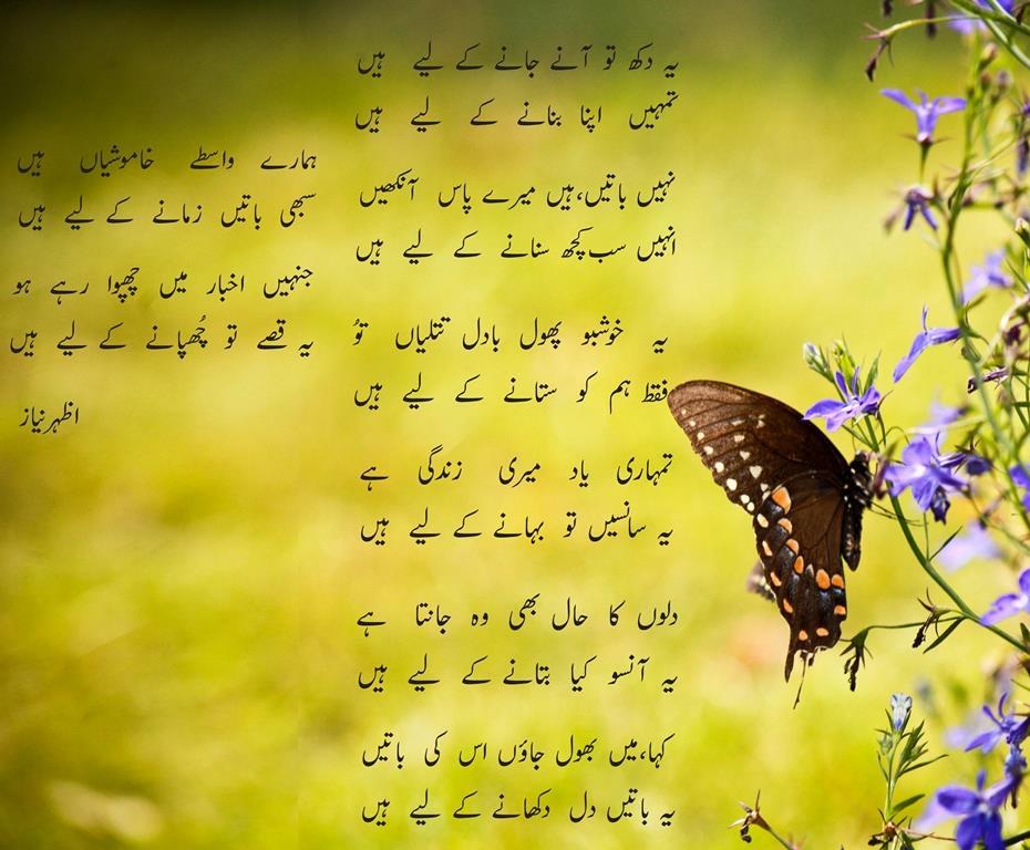 یہ دکھ تو آنے جانے کے لئے ہیں :  اظہر نیاز