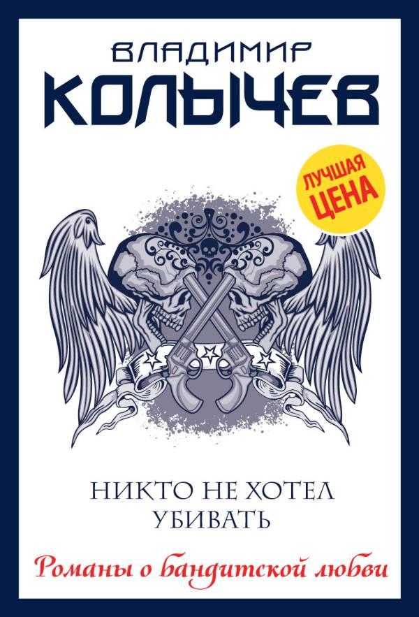 Книга «Никто не хотел убивать» - купить на Azon.market ...