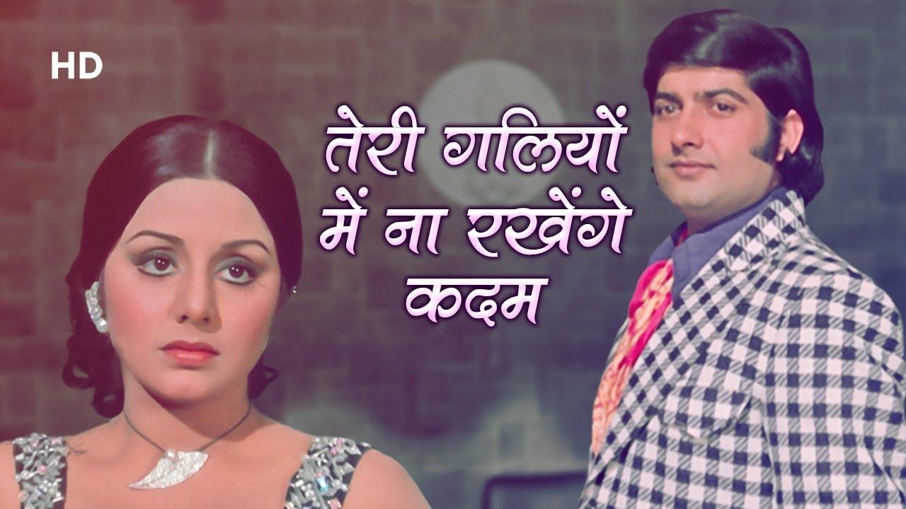 Teri Galiyon Mein Na Rakhenge Kadam Lyrics in Hindi and English - Md. Rafi, Hawas (1974)