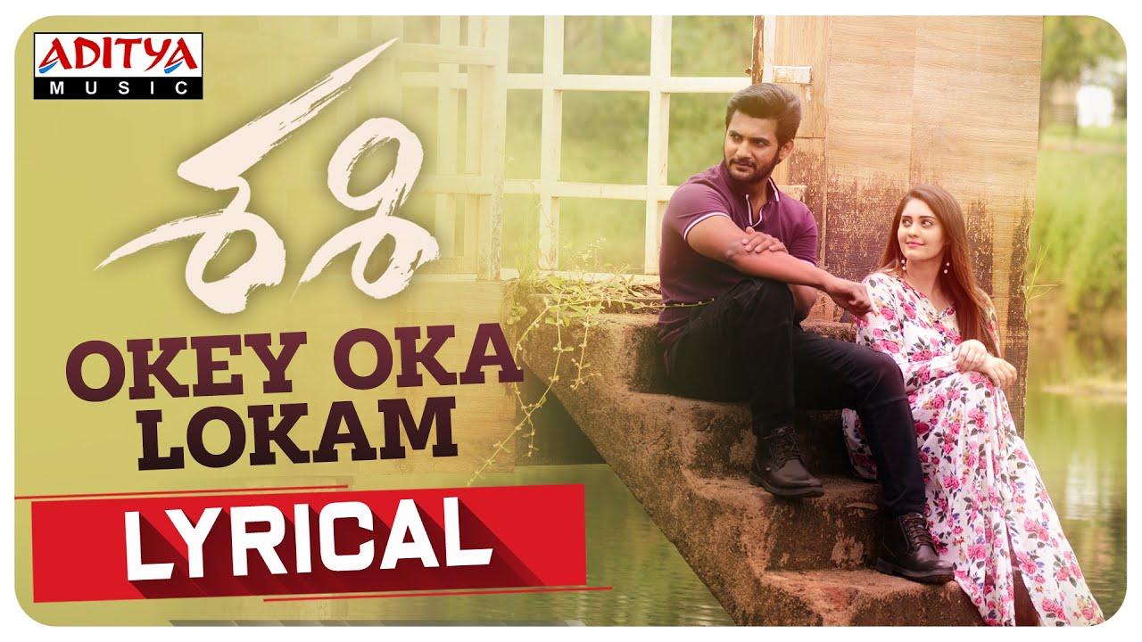 Okey Oka Lokam Lyrics in Telugu and English - Sid Sriram, Shashi (2021)