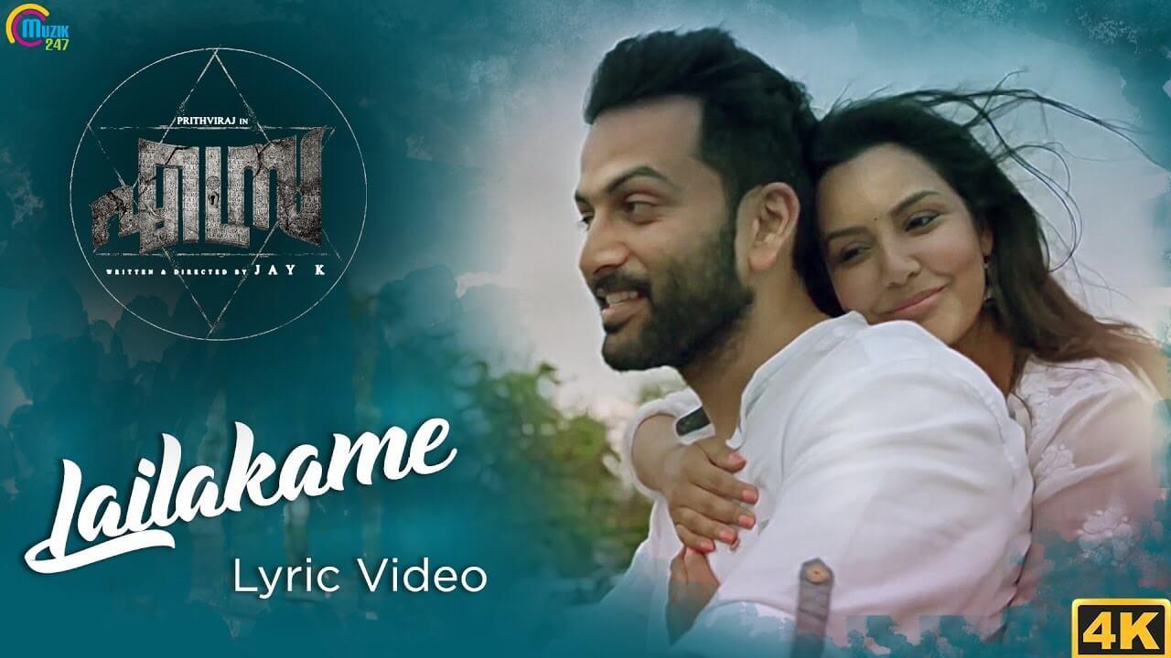 ലൈലാകമേ Lailakame Lyrics in Malayalam and English - Ezra (2017), Haricharan