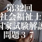 社福士試験32回!地域福祉の理論と方法!問題37!