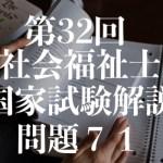 社福士試験32回!保健医療サービス!問題71!