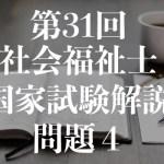 社福士試験31回!人体の構造と機能及び疾病!問題4!