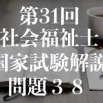社福士試験31回!地域福祉の理論と方法!問題38!
