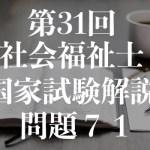 社福士試験31回!保健医療サービス!問題71!