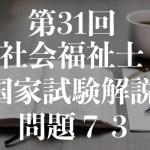 社福士試験31回!保健医療サービス!問題73!