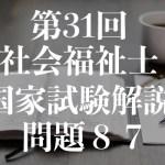社福士試験31回!社会調査の基礎!問題87!