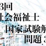 社福士試験33回!地域福祉の理論と方法!問題38!