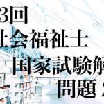 社福士試験33回!現代社会と福祉!問題27!